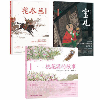 蔡皋经典中国绘本:桃花源的故事+宝儿+花木兰(套装3册)