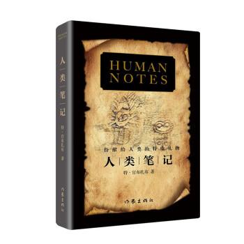 人类笔记(媲美人类简史的重述历史之作)