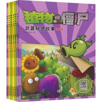 植物大战僵尸(武器秘密故事宝盒 注音版 套装共6册)