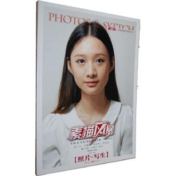 fun书 素描风暴—素描头像(照片 写生)  出 版 社:重庆出版社 出版