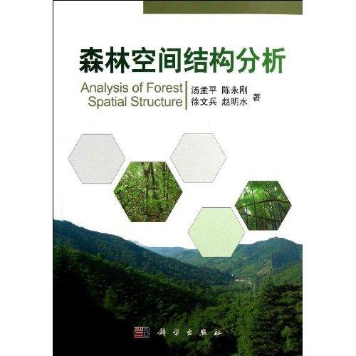 森林空间结构分析-百道网