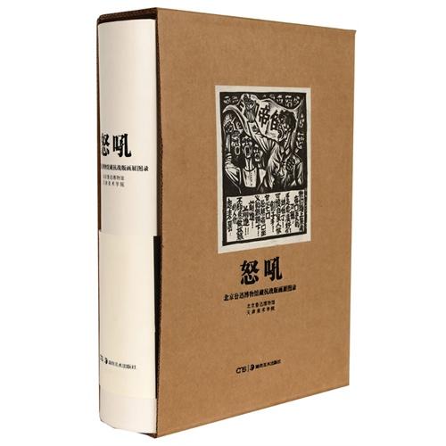 怒吼——北京鲁迅博物馆藏抗战版画图录