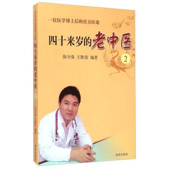 四十来岁的老中医(2一位医学博士后的膏方医案)