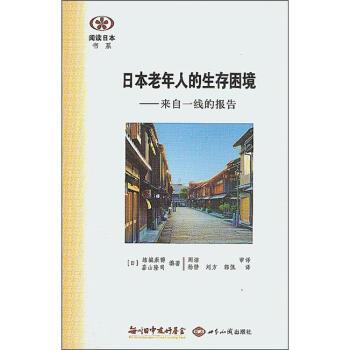 阅读日本书系·日本老年人的生存困境:来自一线的报告