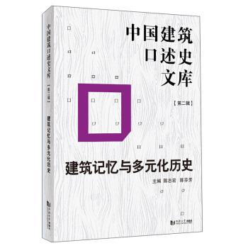 建筑记忆与多元化历史/中国建筑口述史文库