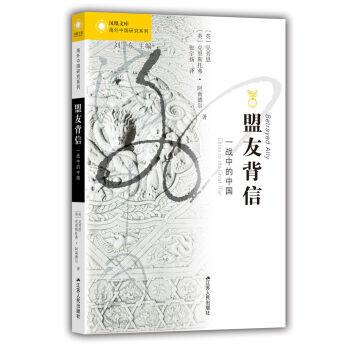 海外中国研究系列·盟友背信:一战中的中国