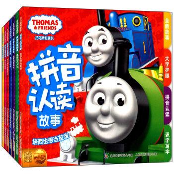 托马斯和朋友拼音认读故事(套装共7册)