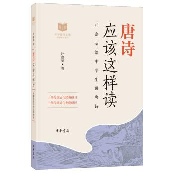 唐诗应该这样读(中华传统文化经典研习)