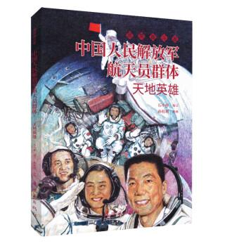 中国人民解放军航天员群体——天地英雄