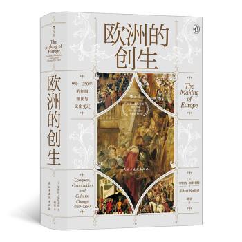 汗青堂082·欧洲的创生:950—1350年的征服、殖民与文化变迁