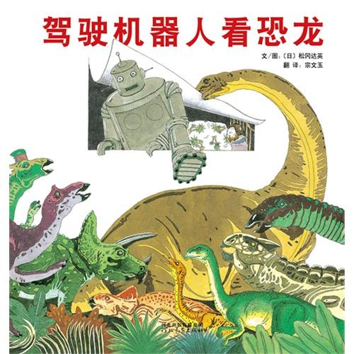 駕駛機器人看恐龍圖片