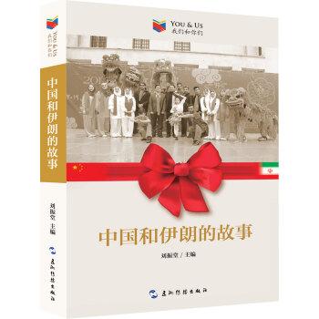 我们和你们:中国和伊朗的故事