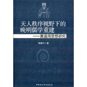 天人秩序视野下的晚明儒学重建--黄道周思想研究