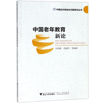 中国老年教育新论/中国应对老龄化问题研究丛书