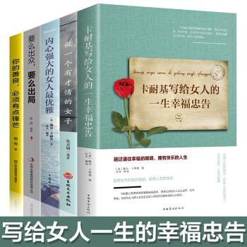 董卿推荐5册女人一生必看的书 做内心强大的女人优雅做一个有才情的女人 卡耐基写给女人的一生幸福忠告