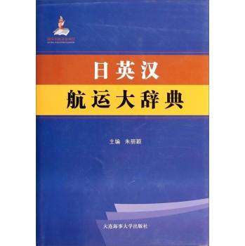 日英汉航运大辞典(精)