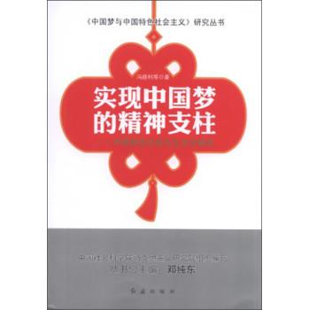 实现中国梦的精神支柱:中国特色社会主义文化建设