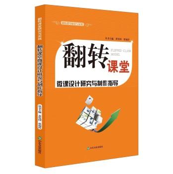 fun书 翻转课堂微课设计研究与制作指导  作  者:张福涛等 出 版 社