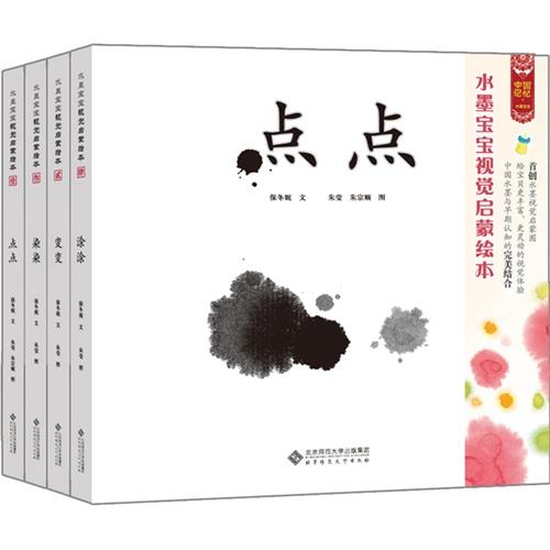 水墨宝宝视觉启蒙绘本(套装共4册)