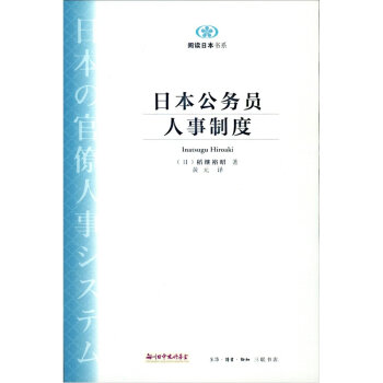 日本公务员人事制度