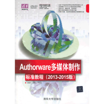 ...are多媒体制作标准教程 2013 2015版 配光盘 清华电脑学堂