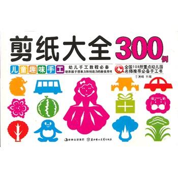 《儿童趣味手工:剪纸大全300例》中包括动物