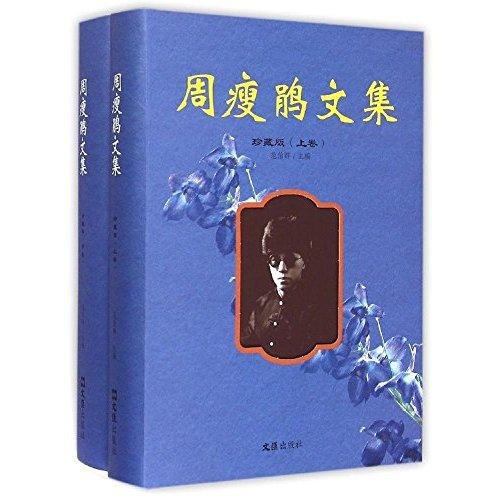 周瘦鹃文集(珍藏版上下)(精)