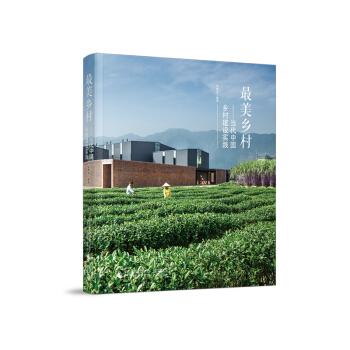 最美乡村 当代中国乡村建设实践 Beautiful Villages:Rural Constru(精装)