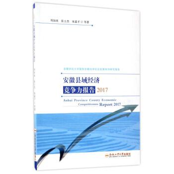 安徽县域经济竞争力报告(2017)/安徽财经大学服务安徽经济社会发展系列研究报告