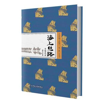 从丝绸之路到一带一路丛书:海上丝路:有故事的城(精装)