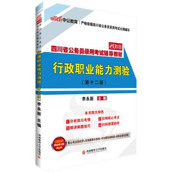 中公版·2018四川省公务员录用考试辅导教材:行政职业能力测验(第12版)