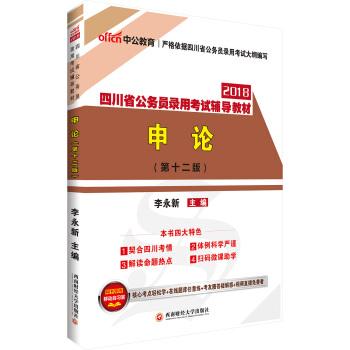 中公版·2018四川省公务员录用考试辅导教材:申论(第12版)