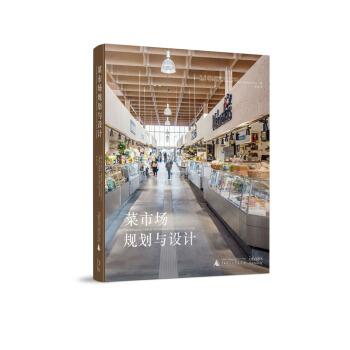 菜市场规划与设计 Contemporary Market Architecture Planni(精装)