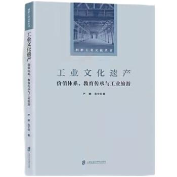 工业文化遗产:价值体系、教育传承与工业旅游