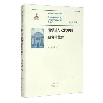 留学生与近代中国研究生教育