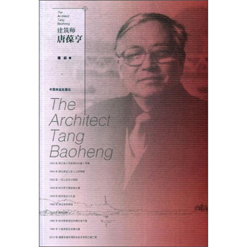 建筑师唐葆亨
