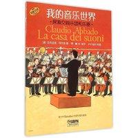 我的音乐世界:探索交响乐团和乐器(原版引进)
