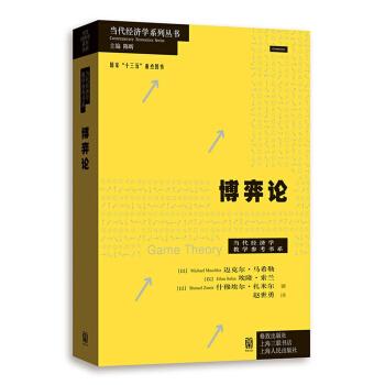 当代经济学系列丛书:博弈论