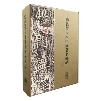 彩色放大本中国著名碑帖(第十集)(盒装)