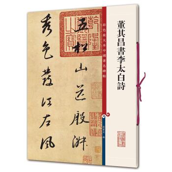 彩色放大本中国著名碑帖·董其昌书李太白诗