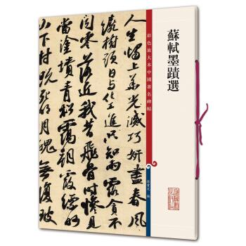 彩色放大本中国著名碑帖·苏轼墨迹选