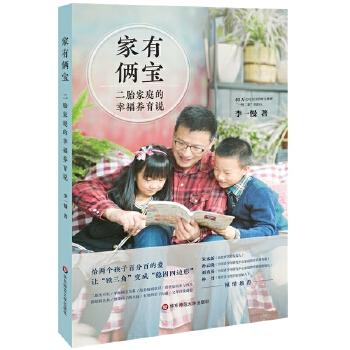 家有俩宝:二胎家庭的幸福养育说