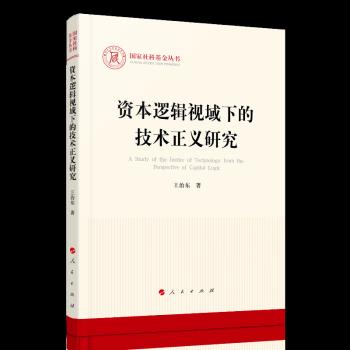 资本逻辑视域下的技术正义研究(国家社科基金丛书—马克思主义)