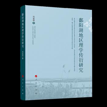 鄱阳湖地区理学传衍研究