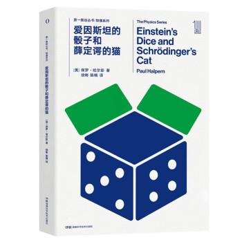 第一推动丛书 物理系列:爱因斯坦的骰子和薛定谔的猫
