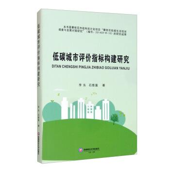 低碳城市评价指标构建研究