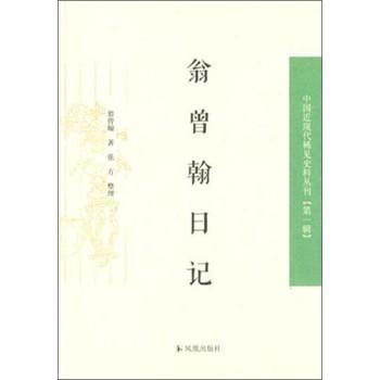 中国近现代稀见史料丛刊(第一辑):翁曾翰日记
