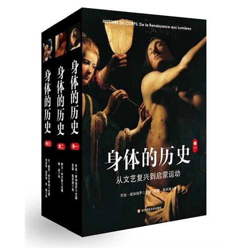身体的历史(精装)(全三卷)
