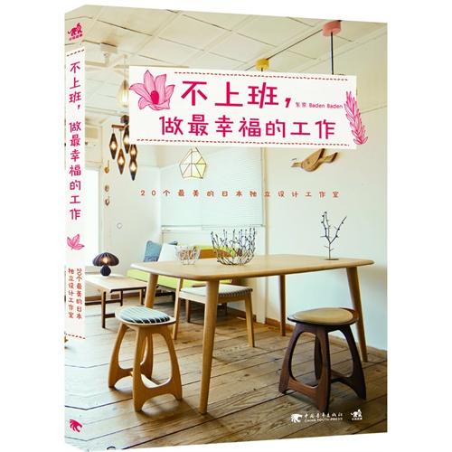 不上班,做最幸福的工作:20个最美的日本独立设计工作室(好创意,就是好工作;幸福生活;让喜欢的事成为工作)(中青雄狮出品)