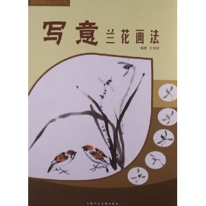 写意兰花画法---中国画画法入门丛书